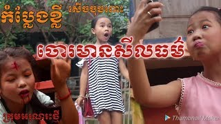 Kids comedy / ចោរមានសីលធម៌ /សើចចុកពោះ/Short Comedy /Ethical thieves