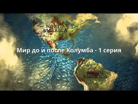 Мир до и после Колумба. История мира. ТВ документальные фильмы ✅