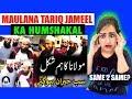 Maulana Ka Humshakal - مولانا کا ہم شکل - Maulana Tariq Jameel | Tariq Jameel Reaction -Latest Bayan Mp3