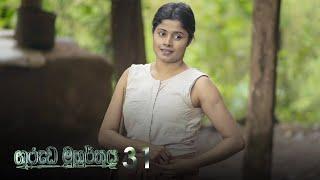 Garuda Muhurthaya | Episode 31 - (2021-01-17) | ITN Thumbnail