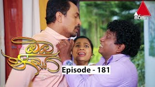 Oba Nisa - Episode 181 | 18th December 2019 Thumbnail
