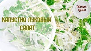 Капустно-луковый салат - сыроедческие рецепты - живая кухня