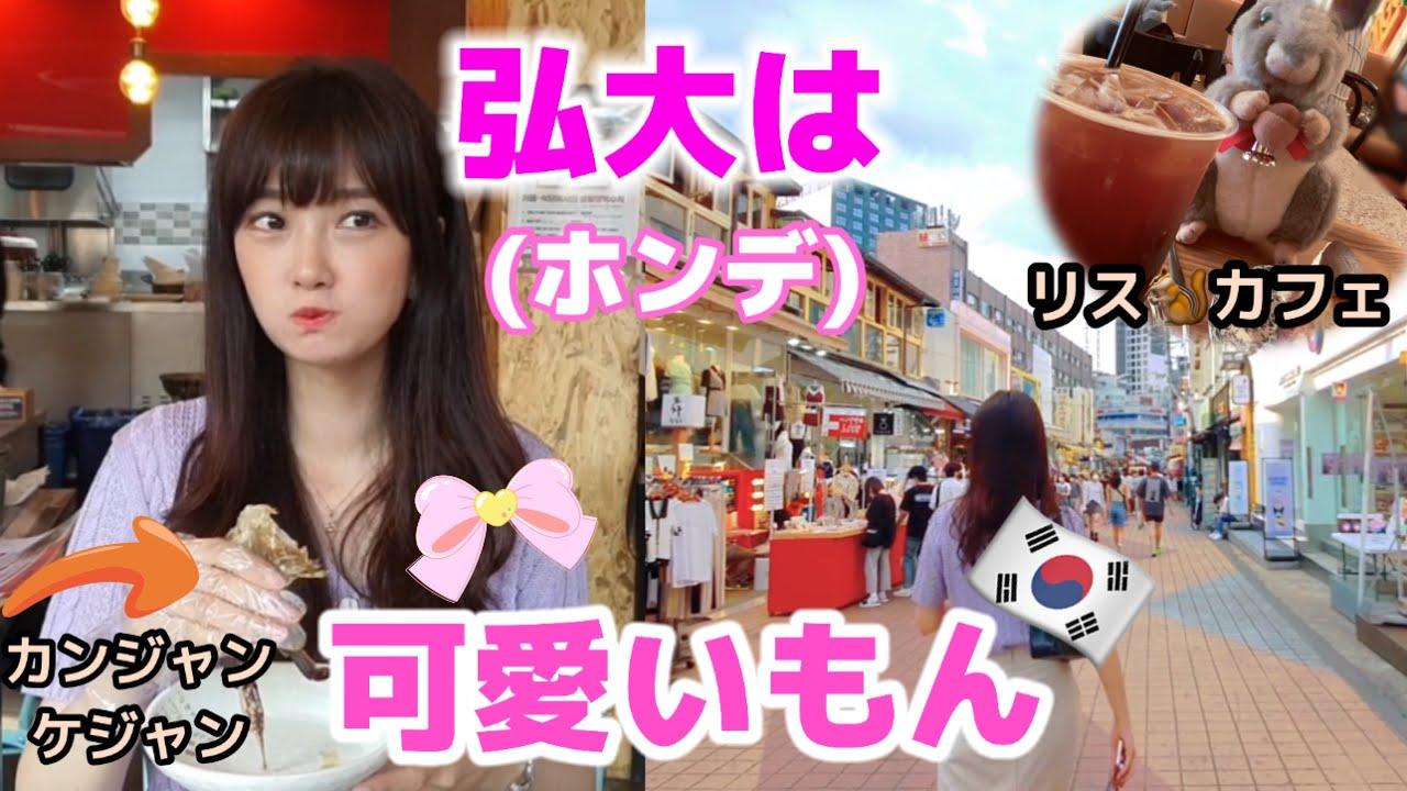 韓国🇰🇷弘大(ホンデ)メインストリート⭐️|可愛いリスのカフェ🐿|カンジャンケジャン食べ放題の店|ソウルグルメ、カフェ