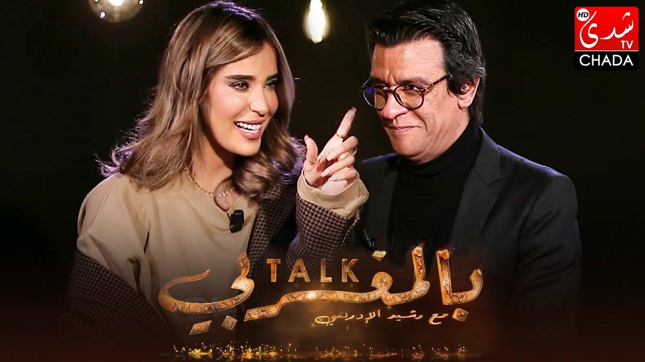 برنامج TALK بالمغربي - الحلقة الـ 12 الموسم الثالث | كريمة غيث | الحلقة كاملة