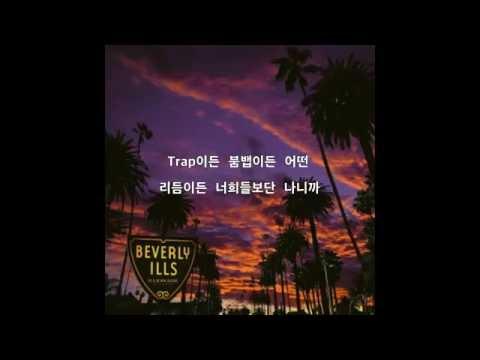 도끼 Dok2 - Beverly 1lls Remix (feat. The Quiett) 가사