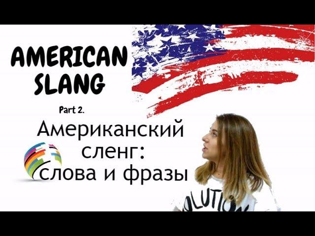 Крутой американский сленг. American slang part 2.