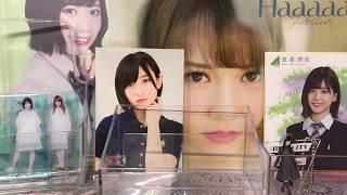 今回は欅坂46 けやき坂46トレ品紹介です! よろしければご視聴お願いし...