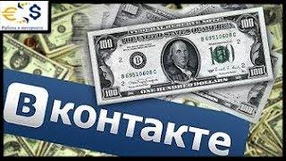 Стабильный заработок на аккаунтах ВКонтакте. АвтоРегистратор аккаунтов ВК