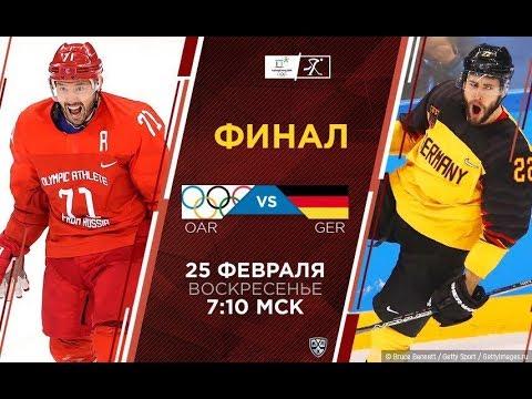 ФИНАЛ - РОССИЯ vs ГЕРМАНИЯ - ОЛИМПИЙСКИЕ ИГРЫ 2018 В КОРЕЕ [NHL 18]