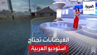 الساعة 60 | بالواقع المعزز.. الفيضانات تجتاح استوديو العربية