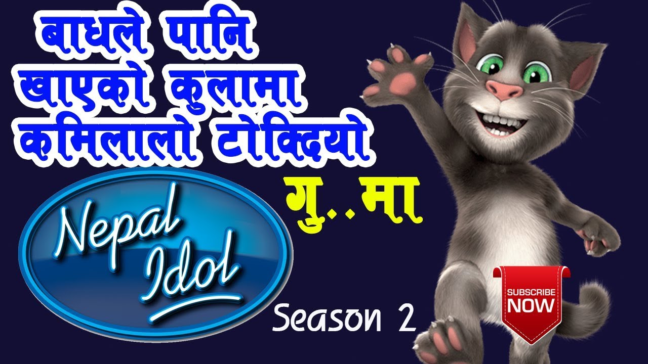 Nepal Idol Season 2 Funny Audition 2018