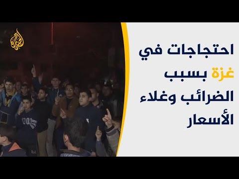 احتجاجات قطاع غزة تتواصل وأجهزة الأمن تعتقل متظاهرين  - 16:55-2019 / 3 / 17