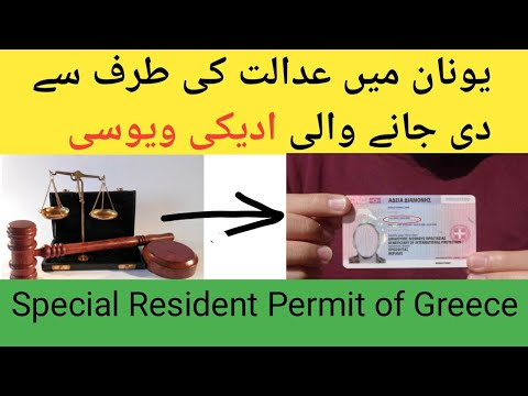 Resident permit of greece for Pakistani Indian and Bangali