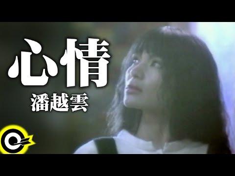 潘越雲 Michelle Pan (A Pan)【心情 Mood】Official Music Video - YouTube