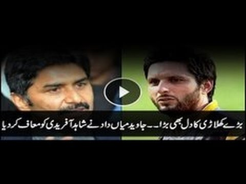 Shahid Afridi and Javed Miandad settle dispute with sweets in Karachi meeting Ary News