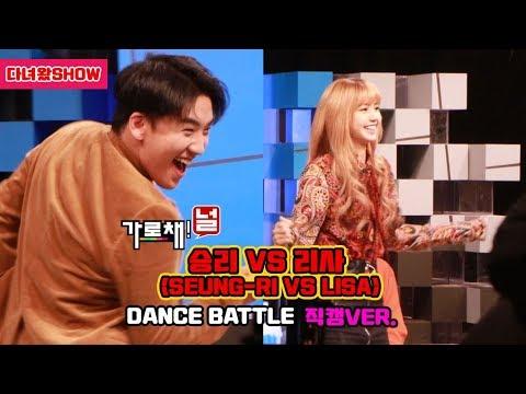 블랙핑크 리사(BLACKPINK LISA) VS 빅뱅 승리(BIGBANG SEUNG RI) 댄스 대결🕺💃(DANCE BATTLE) 풀버전 직캠 VER./ SBS 가로채!널