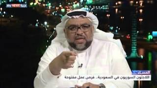 اللاجئون السوريون في السعودية.. فرص عمل مفتوحة