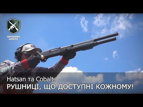 Збройова Школа №16. Доступні кожному! Рушниці Cobalt та Hatsan (рус. субтитры)