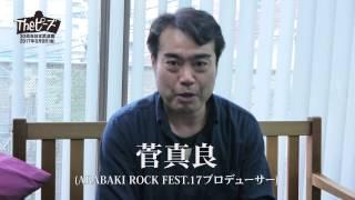 菅真良(ARABAKI ROCK FEST.17プロデューサー)さんからTheピーズ30周...