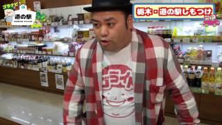 ゴラナビ!道の駅 第4回 「道の駅しもつけ」