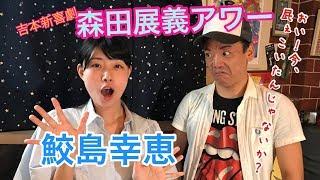 吉本新喜劇の森田展義が今回は 1年半ぶりに鮫島幸恵ちゃんをゲストに迎...