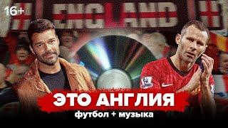 Песня про Гиггза, вокал Линекера, Рики Мартин и ЧМ | Это Англия, музыка+футбол