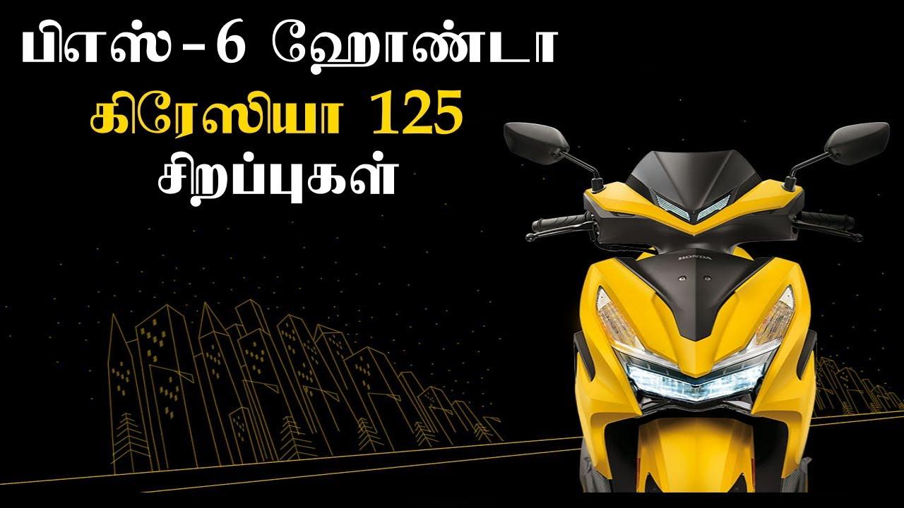 புதிய ஹோண்டா கிரேஸியா 125 ஸ்கூட்டரின் சிறப்பு பார்வை | BS6 Honda Grazia 125 Tamil review