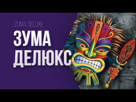 Онлайн игра Зума Делюкс - Zuma Deluxe. Обзор игры.