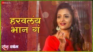 Harawlay Bhan Ga Rom Com Madhura Vaidya Anandi Joshi