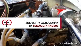 Угловая груша подкачки на Renault Kangoo