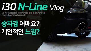 i30 N Line_Vlog_#5 l i30 N Lin…