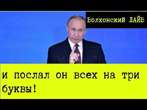 Ежегодное послание на три буквы Путина