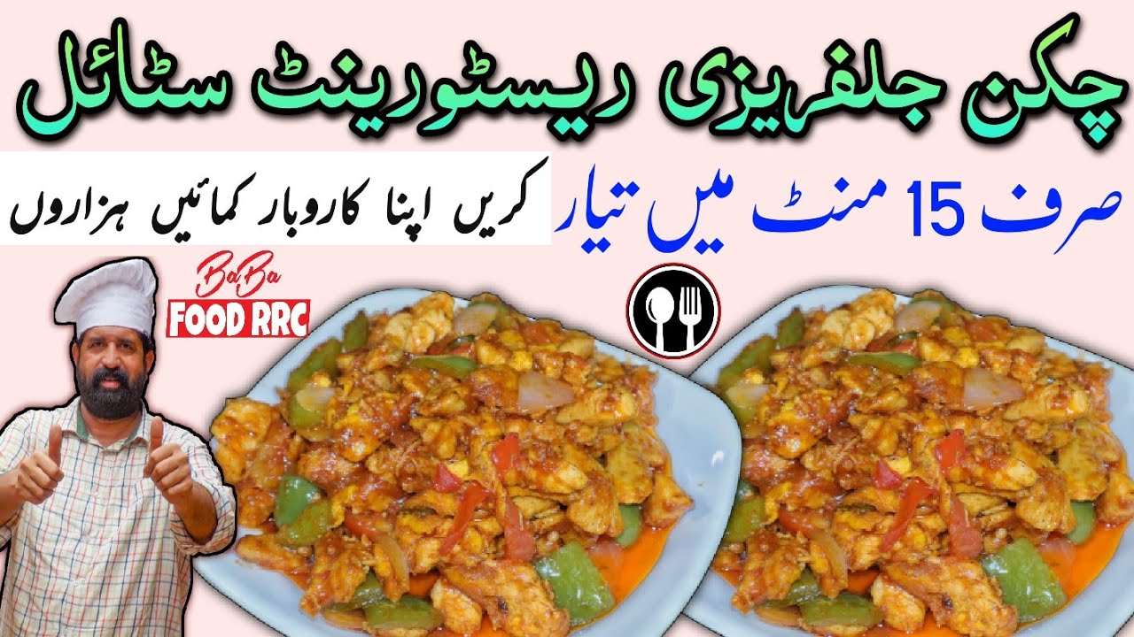Chicken Jalfrezi Recipe Restaurant Style چکن جلفریزی ریسٹورینٹ سٹائل Baba Food Rrc Youtube