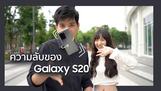 Galaxy S20 กับ สิ่งที่ Samsung ไม่ได้บอก