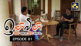 IGI BIGI Episode 81 || ඉඟිබිඟි || 13th March 2021 Thumbnail