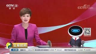 《交易时间(上午版)》 20190709| CCTV财经