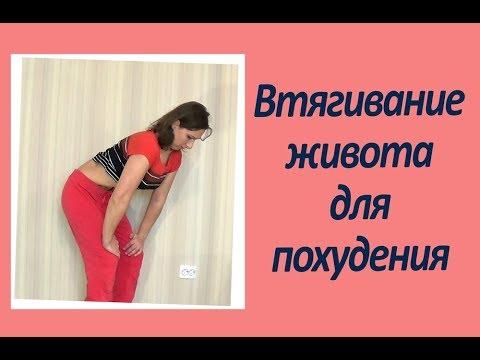Втягивание живота для похудения как правильно. Упражнения из йоиги