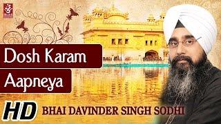 Dosh Karam Aapneya | Bhai Davinder Singh Ji Sodhi | Karma Da Fal | Punjabi Shabad | Bhakti Sansaar