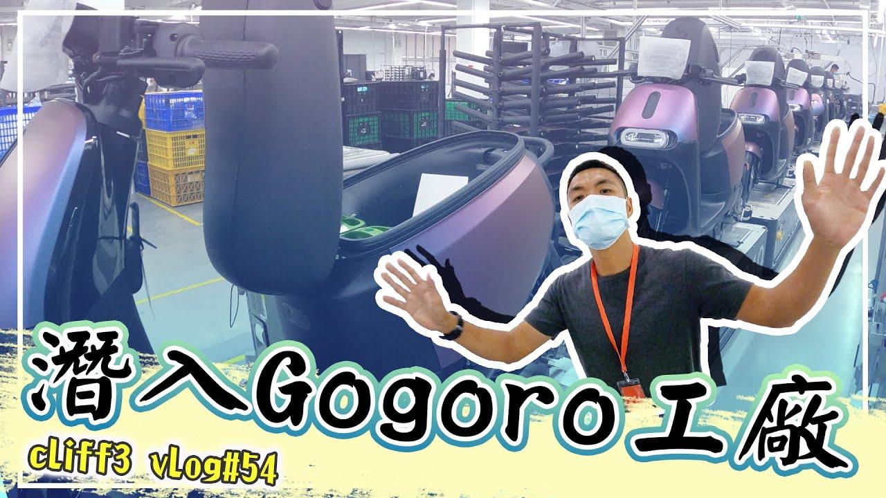 聽說很厲害? 來去Gogoro工廠亂一下!  克里夫三 #54