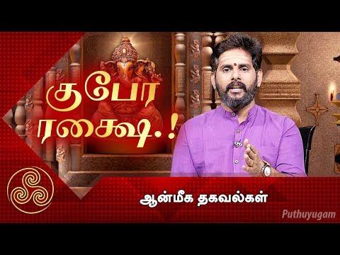குபேர ரக்ஷை(கயிறு)...   ஆன்மீக தகவல்கள்   24/04/2019   PuthuyugamTV