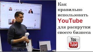 Как правильно использовать YouTube для раскрутки своего бизнеса