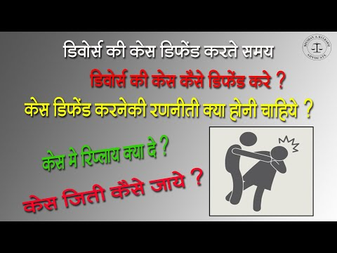 How To Defend Divorce Case In Hindi