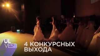 ULVESTI - Самая красивая учительница: в педагогическом выбрали  «МиссУлгпу2014»