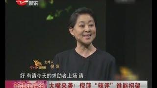倪萍重回荧屏 吐槽黄晓明范冰冰'郊区货'