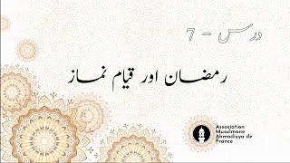 Jour 07 درس نمبر7۔ رمضان اور قیام نماز