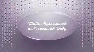 """Тотин дийцар"" - Шайх Мухьаммад ал-Хьасан ад-Даду."