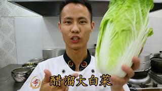 """厨师长教你一道:""""醋溜大白菜""""的家常做法,口感爽脆,先收藏了"""