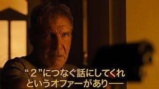 『ブレードランナー』短編アニメを制作!監督は『カウボーイビバップ』の渡辺信一郎