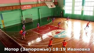 Гандбол. Ивановка - Мотор (Запорожье) - 25:25 (2 тайм). Кубок Мелитополя, 2002 г. р.