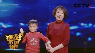 [挑战不可能之加油中国] 五岁诗词萌娃识字量达三千 引评委惊呼 | CCTV挑战不可能官方频道